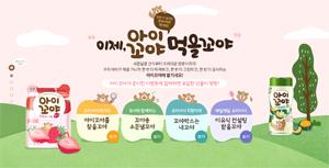 남양유업, 동심저격 '꼬야송' 영상 공개 1달만에 100만뷰 돌파