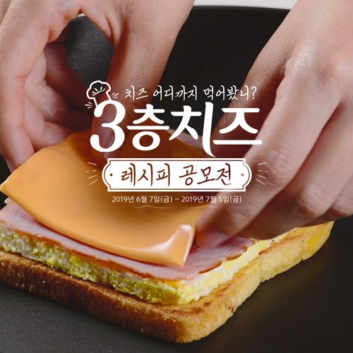 """""""치즈, 어디까지 먹어봤니?"""" 남양유업, 내시피족 겨냥한 '3층치즈 레시피 공모전' 개최"""