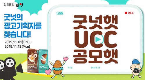 남양유업, 신제품 굿넛의 광고기획자를 찾는 '굿넛햇 UCC 공모햇' 공모전 진행