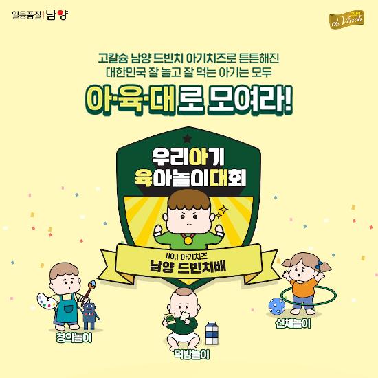 남양유업, 잘 놀고 잘 먹는 아이 모여라! '남양 드빈치배 아·육·대' 이벤트 개최